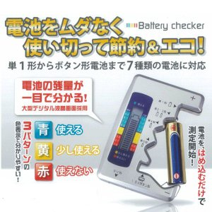 バッテリーチェッカー 電池残量 充電 バッテリー 非常 災害 節約 節電 ECO eco エコ ゆうパケット便170円 日本製|pricewars