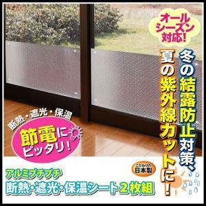断熱アルミシート2枚組 断熱シート 窓 結露防止 遮光 保温 結露防止 断熱 オールシーズン 暖房効果 プチプチ ECO eco エコ 日本製 送料別|pricewars