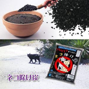 ネコ除け炭2L 忌避剤 猫 ネコの侵入 ネコ除け 消臭効果 除臭 野良猫 マーキング 炭 子供や植物にも安心 天然素材使用 天然素材100% 日本製 送料別|pricewars