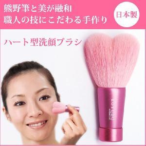 【廃盤】洗顔ブラシ 日本製 メイクブラシ チークブラシ 熊野筆 ハート型  職人手作り 毛穴すっきり 洗顔ブラシ フェイスブラシ 泡洗顔|pricewars