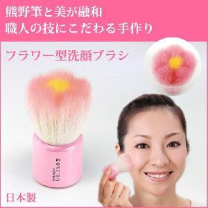 【完売】洗顔ブラシ 日本製 熊野筆 フラワー型  職人手作り 毛穴すっきり  フェイスブラシ  泡洗顔|pricewars