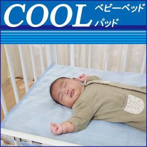 清涼ベビーベッドパッド クールでドライ ひんやりマット ベビー用品 ベッド ゆうパケット 日本製 通販|pricewars