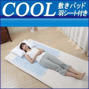 敷きパッド  クールでドライな清涼敷きパッド ハーフサイズ シングル 価格 日本製 暑さ対策 熱中症対策グッズ 爽快 清涼 クール 通販|pricewars