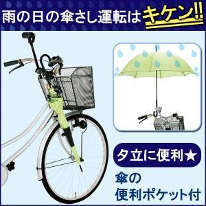 傘スタンド 傘立て さすべえ part3 自転車 SASUBEE 傘ホルダー 傘固定 傘ポケット 傘入れ 普通自転車用|pricewars