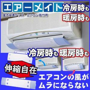 エアーメイト エアコン 風よけ エアコン風除け エアコン風向 調節 省エネ 日本製|pricewars