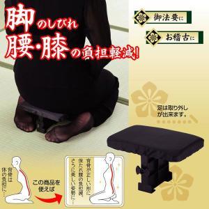 正座椅子 慶弔 御法要 和室  コンパクト 軽量 持ち運び 軽い|pricewars