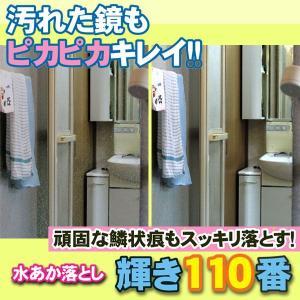 ガラスクリーナー 輝き110番ガラス・鏡クリーナー  日本製 ウロコ状汚れ 洗面台の洗剤 簡単 キレイ ピカピカ 微粒子の研磨剤 鱗状痕 界面活性剤|pricewars