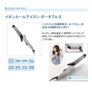 イオンカールアイロン ポータブルII 32mm   (一部地域を除く) 特製ポーチ付き|pricewars