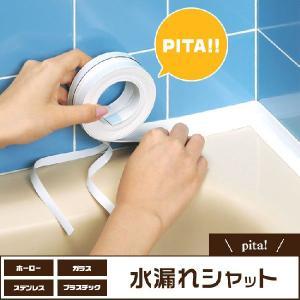 補修テープ  貼り直しのできる 水もれシャット 日本製 シンク 洗面所 ゆうパケット|pricewars