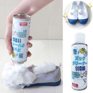 泡でズッククリーナー110番 靴専用洗剤 フォーム 上靴 上履き 運動靴 ズック サンダル シューズ 洗剤 洗浄 送料別|pricewars