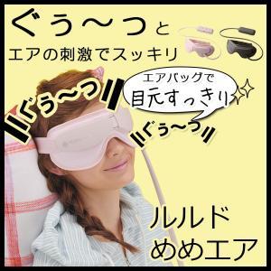 アイマスク ルルドめめエア 疲れ目 ホット 睡眠 家電 エアー エアバック リラックス アイケア 目もと|pricewars