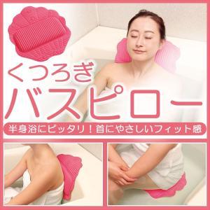 枕 くつろぎバスピロー バスピロー バスクッション お風呂クッション 風呂枕 送料別|pricewars