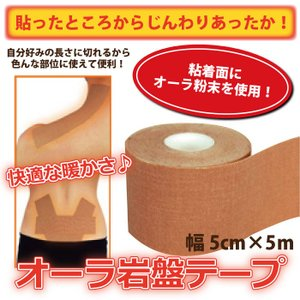 オーラ岩盤テープ h745 あったかテープ 暖かテープ あたたかテープ 関節テープ 防寒 冷え症 関節痛 寒さ対策 冷え取り pricewars