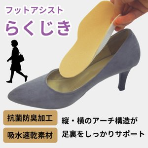 インソール 中敷き 靴 フットアシストらくじき 婦人用 h770 女性用 レディース pricewars