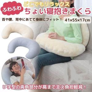 抱きまくら 枕 ちょい寝抱きまくら クッション ボア クールモーション 吸水|pricewars