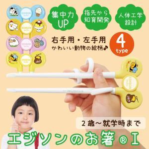 箸 エジソンのお箸1 右手用 左手用 矯正 持ち方 輪っか ちびっ子 かわいい|pricewars