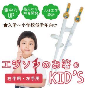 エジソンのお箸KID'S 右手用 左手用 子供 キッズ箸 箸 矯正 持ち方|pricewars