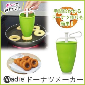 ドーナツメーカー お菓子作り 道具 キッチン 台所 調理器具 ピーラー madre マドーレ|pricewars