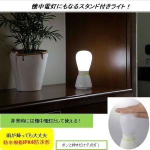 持っても置いても便利な2WAYライト LED 非常用 廊下スタンド 送料別|pricewars