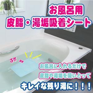 お風呂用 皮脂・湯あか吸着シート 活性炭|pricewars