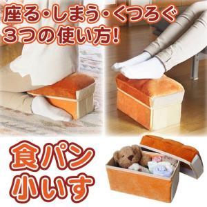食パン小いす いす ゲーム クッション 椅子 チェア 姿勢 カバー|pricewars