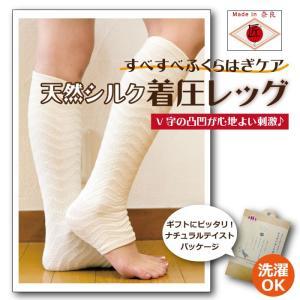 シルク着圧レッグ 着圧靴下 着圧ソックス ハイソックス 冷え取り靴下 冷えとり 温活 むくみ レディース靴下 絹 日本製|pricewars