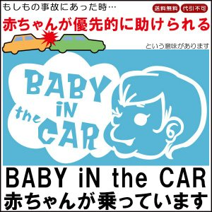 BABY IN CAR 赤ちゃんが乗っています ウィンドウステッカー ゆうパケット便送料無料 COOL|pricewars