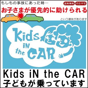 KIDS IN CAR 子どもが乗っています ウィンドウステッカー ゆうパケット便送料無料 cool|pricewars
