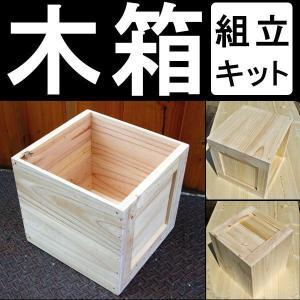 木箱 おしゃれ 収納 組み立てキット 本棚 ラック 棚 収納  DIY インテリア シェルフ ディスプレイラック マガジンラック pricewars