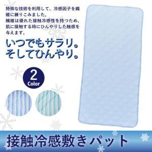 接触冷感敷きパッド シングル 100×205cm 接触 冷感 夏用 暑さ対策 爽快 清涼 pricewars