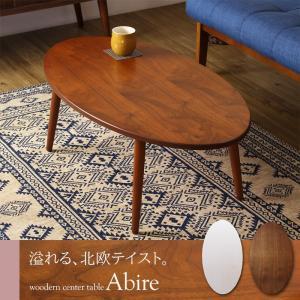 テーブル アビレ abire iw-202 テーブル 木製 幅90 ローテーブル センターテーブル コーヒーテーブル|pricewars