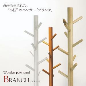 ポールハンガー 木製 北欧 iwh-100 ブランチ ハンガー ポールスタンド ハンガーラック コートハンガー 帽子掛け かばん掛け|pricewars