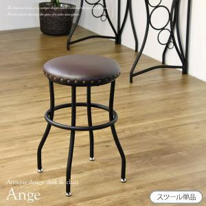 スツール アンジェ ange iwnk-92 インテリア 家具 スツール イス 椅子 チェア 背もたれなし 北欧 革|pricewars