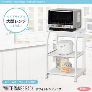 レンジラック 棚無し iw-レンジ82 大型レンジ対応 キッチン収納 レンジ台 キッチンラック レンジボード|pricewars
