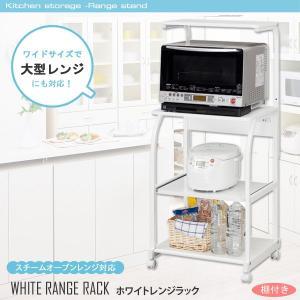 レンジラック iw-レンジ84 大型レンジ対応 キッチン収納 レンジ台 キッチンラック レンジボード|pricewars