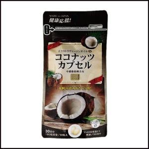 ※ココナッツカプセル 60粒入り ココナッツオイル サプリ サプリメント ココナツオイル サプリ 代引き不可  ゆうパケット便送料無料 日本製|pricewars