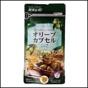 ※オリーブ カプセル 60粒入り サプリ サプリメント エクストラヴァージンオイル オリーブ油 潤い 美容 オイル 代引き不可 ゆうパケット便送料無料 日本製|pricewars