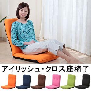 座椅子 アイリッシュ・クロス  日本製|pricewars
