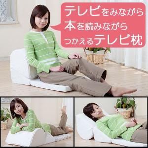テレビ枕 2way TV枕 マイクロボア ゲーム座椅子 1人掛けソファー 座イス リクライニング ソファー チェア 日本製 ごろ寝|pricewars