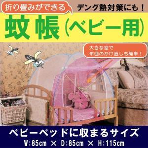 蚊帳 ワンタッチ サイズ小 ベビーベット ムカデ 蚊除け 虫よけ|pricewars