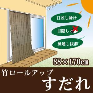 すだれ ロールアップ 目隠し 170cm 屋外  室内 カーテン 巻き上げ  遮光 竹 バンブー 簾 巻き上げ アジアン|pricewars