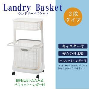 ランドリーバスケット 2段 スリム ランドリー 洗濯 脱衣所|pricewars