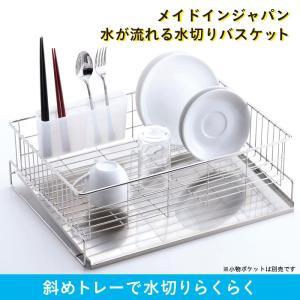 ステンレス製水切りバスケット 水切り バスケット パール金属  日本製|pricewars