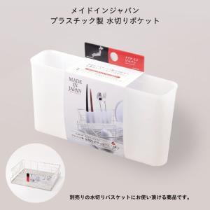 水切りポケット ステンレス製水切りバスケット オプション 食器入れ 日本製 パール金属|pricewars