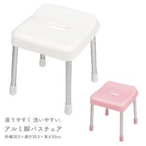 アルミ脚バスチェア30cm 風呂椅子 スタイルピュア バススツール バス チェア お風呂 椅子|pricewars