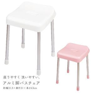 アルミ脚バスチェア40cm 風呂椅子 スタイルピュア バススツール バス チェア お風呂 椅子|pricewars