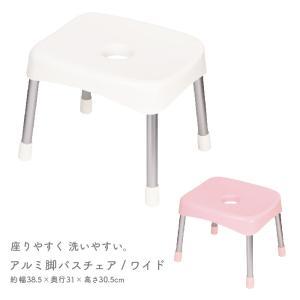 アルミ脚バスチェアワイド30cm 風呂椅子 スタイルピュア バススツール バス チェア お風呂 椅子 ワイド|pricewars