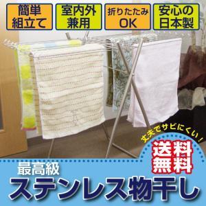 ステンレス物干し 屋外  室内 ベランダ  物干し台 日本製 タオルハンガー 折りたたみ|pricewars