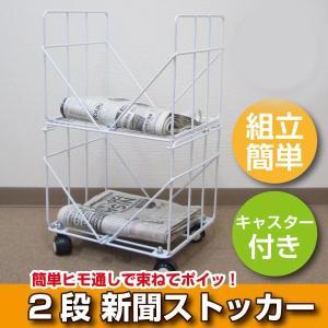 新聞ストッカー 新聞ラック  雑誌収納 日本製 マガジンラック|pricewars