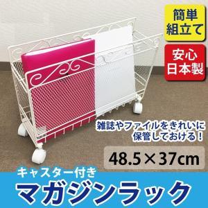 マガジンラック キャスター付き 日本製 マガジンストッカー スチール 新聞 ストック 収納|pricewars